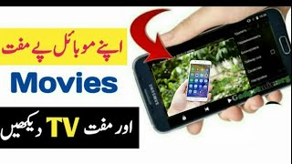 Watch Free Tv Channels And Movies On Android 2018 || You Should Try