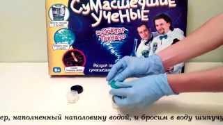 """Видеообзор набора """"Сумасшедшие учёные и Доктор Торнадо"""" http://ranok-creative.com.ua/6232/"""