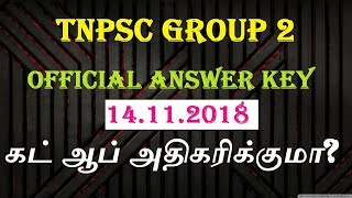 TNPSC GROUP 2 OFFICIAL ANSWER KEY | EXPECTED CUT OFF | WHAT NEXT? CUT OFF WILL INCREASE