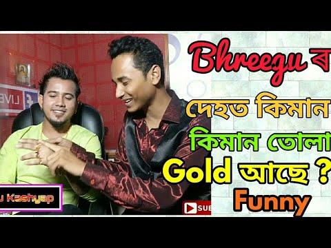 Bhreegu Kashyap ৰ গোটেই দেহত কিমান তোলা সোন আছে ? চাওঁক ?Very funny 😀😂 Autowala Singer Assamese so