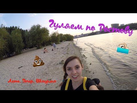 VLOG:Куда сходить в Ростове-на-Дону? | Где ВКУСНО поесть в Ростове?