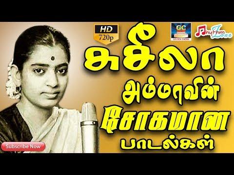 சுசீலா-அம்மாவின்-சோகமான-பாடல்கள்-|-susheela-sad-songs-|-p.susheela-sad-tamil-hits-|-old-susheela-hit