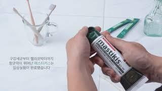 매스틱키스 치약바이럴영상, SNS 치약광고제작