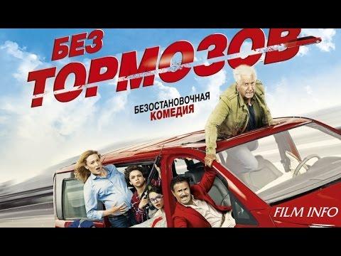 Без тормозов — Русский трейлер (2017) | Трейлеры