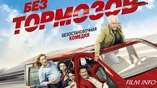 Без тормозов (2016) Трейлер к фильму (Русский язык)
