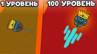 ЭВОЛЮЦИЯ ЛУЧНИКА! - Fightz.io