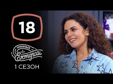 Настя Каменских – Прокинься з Ектором. Выпуск 18 от 29.12.2019
