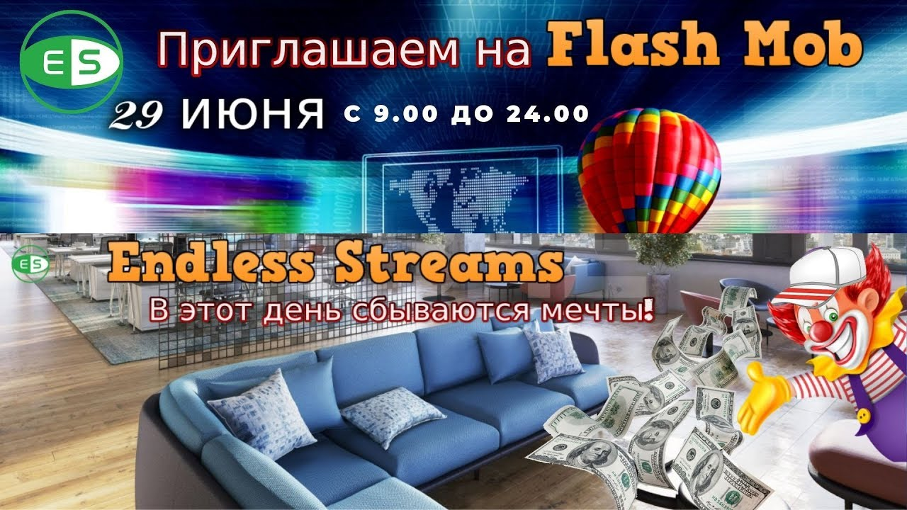 Подготовка к FLASH MOB. Социальная сеть ENDLESS STREAMS 24.06.19.