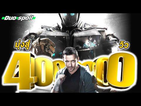 เมื่อหุ่นยนต์ ขึ้นชกแทนคน ขอบคุณ 2ล้านวิว Real Steel ศึกหุ่นเหล็กกําปั้นถล่มปฐพี lสปอยล์เดือดl