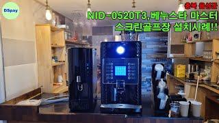 충북 음성 스크린골프장 나까조 아이스반 NID-0520…