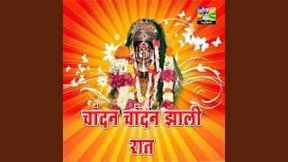 Gondhal Mandila Aaicha