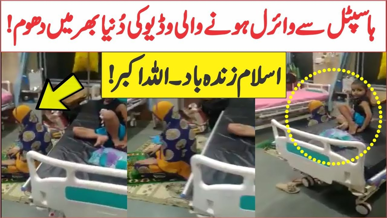 Patients Praying Namaz In Hospital Viral Video | AR Videos