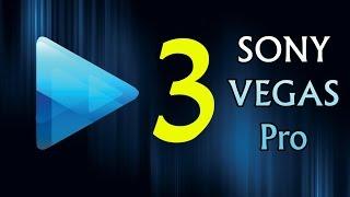 Видеоуроки по Sony Vegas Pro - #3 - Реверс видео