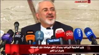 وزير الخارجية الايراني د. محمد ظريف يجب ان تتغير سياسات دول المنطقة وايران لن تتغير