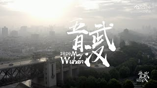 """微纪录片《五月·武汉》""""不服周""""的武汉人的生活记录"""
