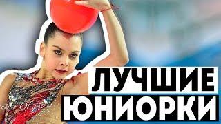 ЛУЧШИЕ ЮНИОРКИ | ПЕРВЕНСТВО РОССИИ 2018 | Лучшие гимнастки