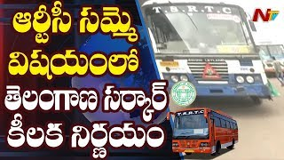Telangana Govt Sensational Decision On RTC Samme, Quits TSRTC Merge Into Government | NTV