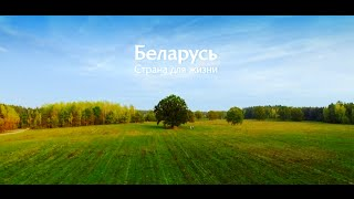 «Беларусь. Страна для жизни»
