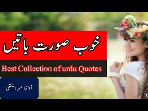 Urdu quotes|achi batain|peyari batein|aqwal zarin|amazing urdu quotations |  best urdu quotes