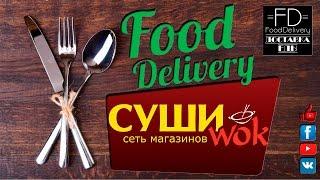 Обзор доставки еды Суши WOK [Food Delivery](Food_Delivery_youtube Цены: (действительны на 28.05.2016) 1. Ролл Хиноки 45 грн/1,79 долл./118 руб. 2. Ролл Филадельфия..., 2016-05-28T20:58:23.000Z)