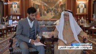 الديوانيات في الكويت.. برلمان مصغر