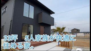 33坪 4LDK  注文住宅 間取り 「5人家族が快適に住める家」