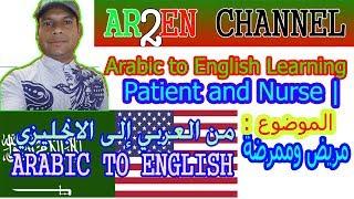 Arabic to English Learning| Patient and Nurse تعليم عربي انجليزي|  مريض وممرضة