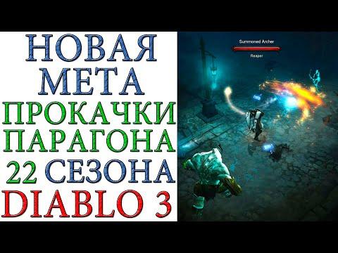 Diablo 3: НОВАЯ МЕТА по прокачке парагона в  22 сезоне патча 2.6.10