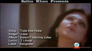 Balam julee Tube ki hobe Bangla Songs