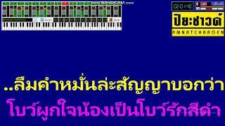 โบว์รักสีดำ : Cover [Midi Karaoke]