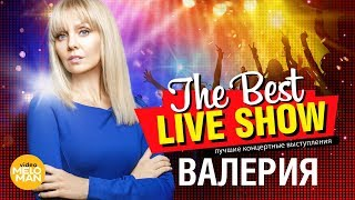 Валерия  - The Best Live Show 2018