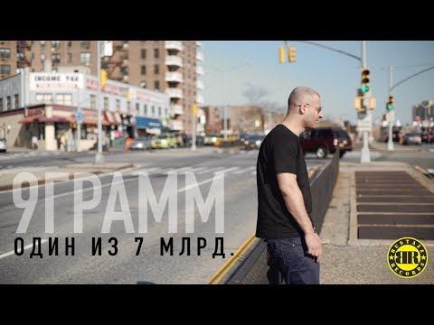 Смотреть клип 9 Грамм - Один Из 7 Млрд