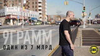 Download 9 Грамм - Один из 7 млрд Mp3 and Videos