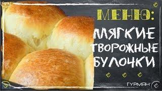 Мягкие творожные булочки (рецепт с фото)