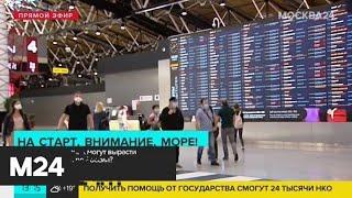Эксперты допустили рост цен на путевки по России - Москва 24