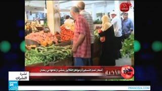 تونس - خشية من ارتفاع الأسعار على أبواب رمضان