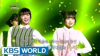 Oh My Girl - Balloons   오마이걸 - 풍선 [Immortal Songs 2 / 2016.12.24]