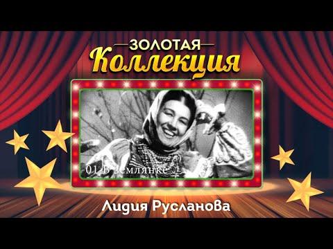 Лидия Русланова - Золотая коллекция. Лучшие песни. Окрасился месяц багрянцем