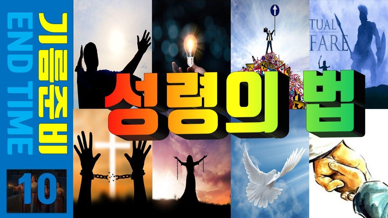 [기름준비10] 성령의 법(거룩한 산제물, 영적전쟁, 영적예배, 영적분별) -최 호영 목사-