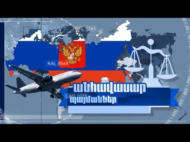 Ոչ մրցակցային քաղավիացիա Ռուսաստանում՝ ի հեճուկս Չիկագոյի կոնվենցիայի և ԵԱՏՄ սկզբունքների