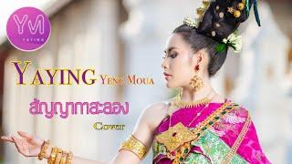 สัญญากาสะลอง ( Sanya ka sa long ) - Yaying Yeng Moua ( ญาหญิง )