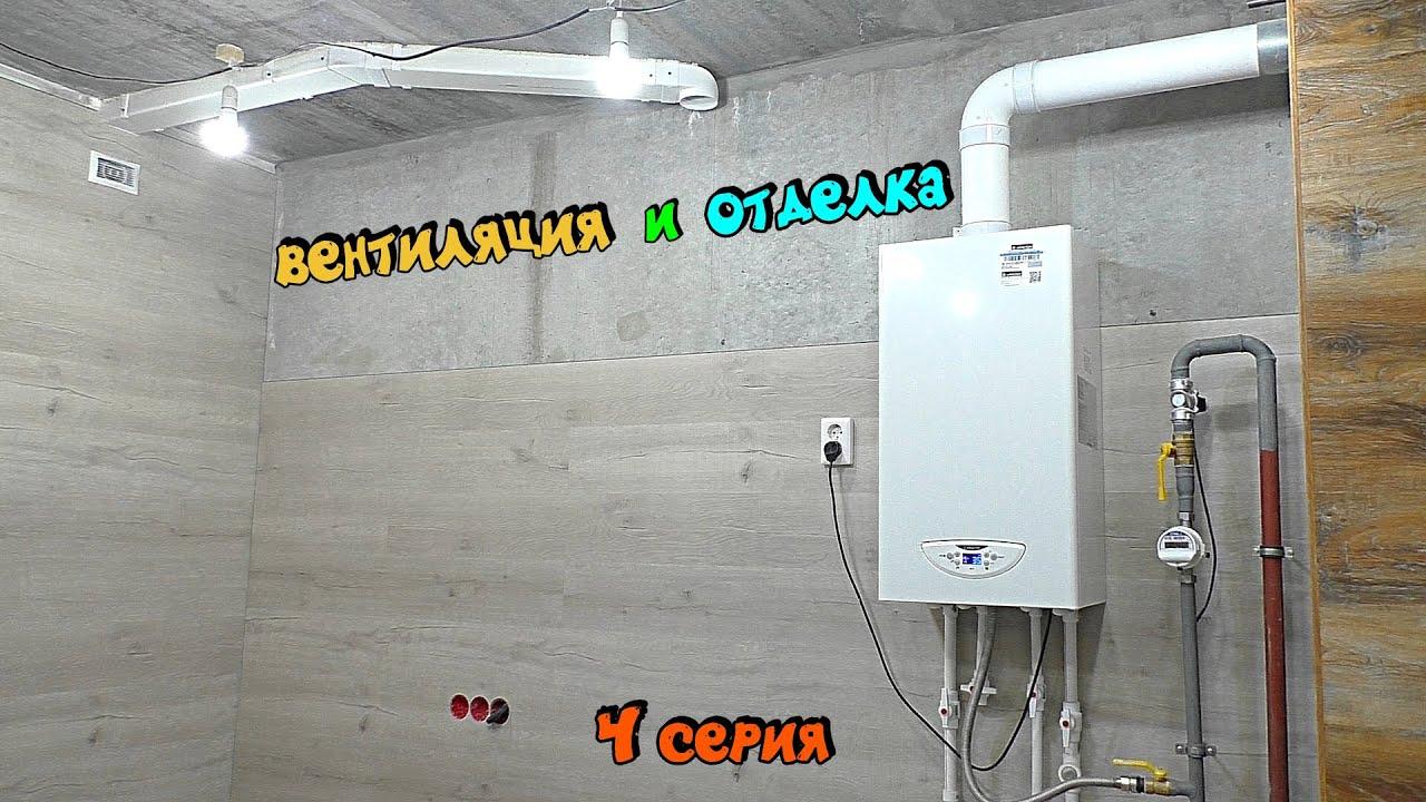 Правильный монтаж вентиляции на кухне своими руками. Отделка стен ламинатом. 4 серия