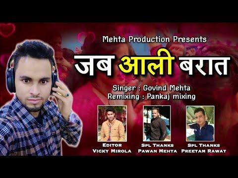 जब आली बरात ¦¦ Latest new kumaoni Dj Remix Song ¦¦ Singer :Govind Mehta