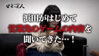 「営業の達人」第5回 5月3日O.A.ページ ⇒http://eigyou-tatsujin.com/no...