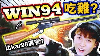 【PUBG用WIN94吃雞挑戰🏆】🎯有倍鏡比KAR98更強?過百米外「輕鬆爆頭」!絕地求生搞笑精華 #46