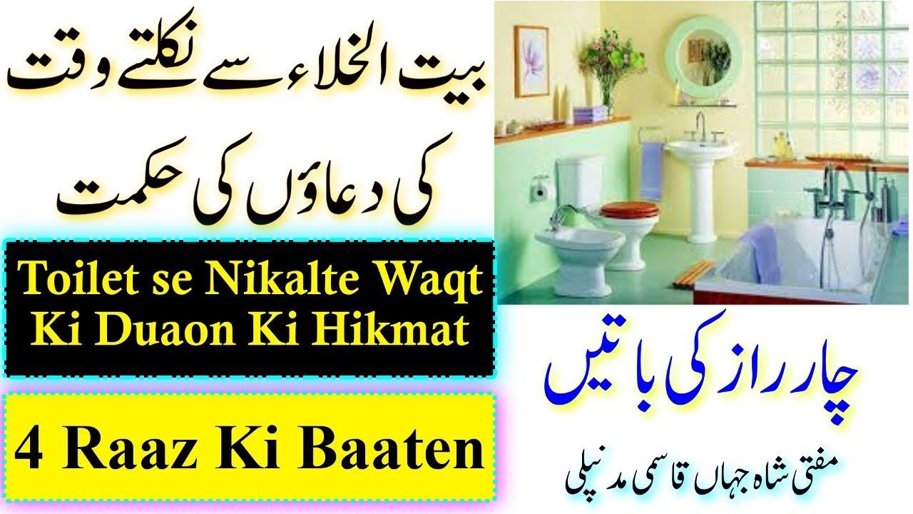 Bathroom Se Nikalne Ki Dua In English | Decoromah