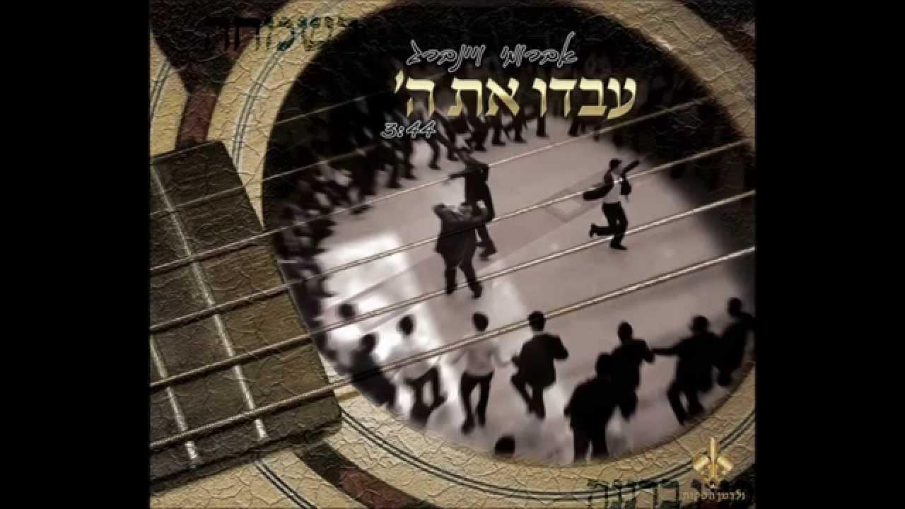 עבדו את ה' בשמחה - Ivdu et Hashem besimcha- Avrumi