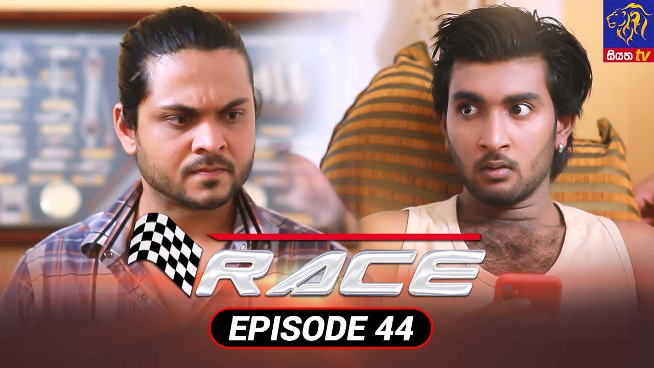 Download Race - රේස්   Episode 44   06 - 10 - 2021   Siyatha TV
