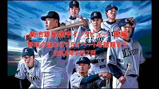 2018年2月7日 菊池雄星 選手インタビュー 後編 野球の話からプライベー...