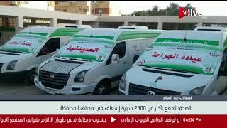 الصحة: الدفع بأكثر من 2500 سيارة إسعاف في مختلف محافظات الجمهورية على هامش احتفالات عيد الميلاد